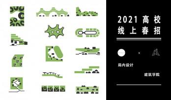 2021年3月春招 | 局内设计:一个深圳城市生产出的建筑学样本