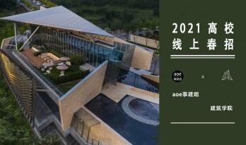 2021年3月春招 | aoe事建组:当魔幻山城遇上解构主义——重庆融创壹号院