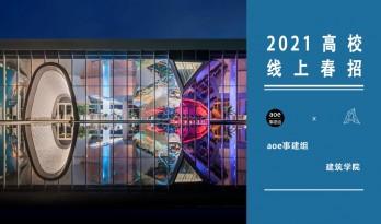 2021年3月春招 | aoe事建组:美轮美奂,仿佛一个魔幻水晶——广州路壹号院