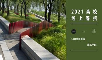 2021年3月春招 | CLD会筑景观:江岛新天地滨江商业生态公园