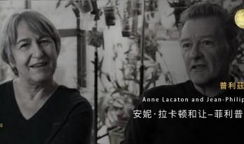 2021年普利兹克建筑奖揭晓:安妮·拉卡顿和让-菲利普·瓦萨尔