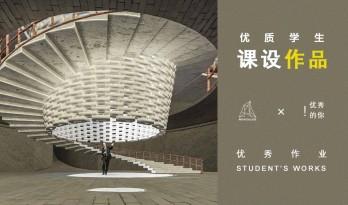 优秀课设作品   矿业大学大二学弟巧用参数化技术反向塑造淮塔文物保护中心