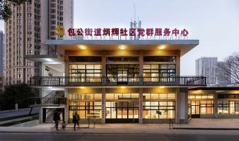 旧建筑里的新型服务空间 - 炳辉社区,合肥 / 安徽科图建筑设计院
