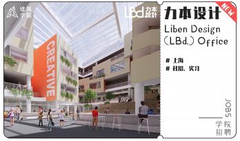 (上海招聘 )力本设计 | 建筑设计师、景观设计主创、实习生(建筑、室内、景观、媒体)