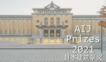 探访更新后的京都市京瓷美术馆/Jun Aoki x Tezzo Nishizawa