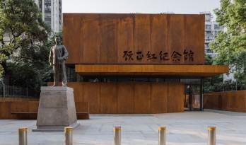 顾正红纪念馆扩建 / 上海中森止境设计工作室