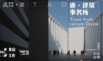 北京招聘   迹·建筑事务所   实习生、助理建筑师、媒体助理等