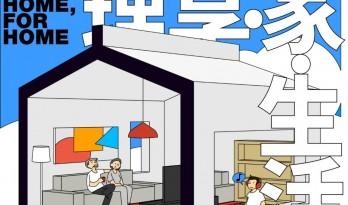 2021理享·家·生活租赁住宅国际方案征集