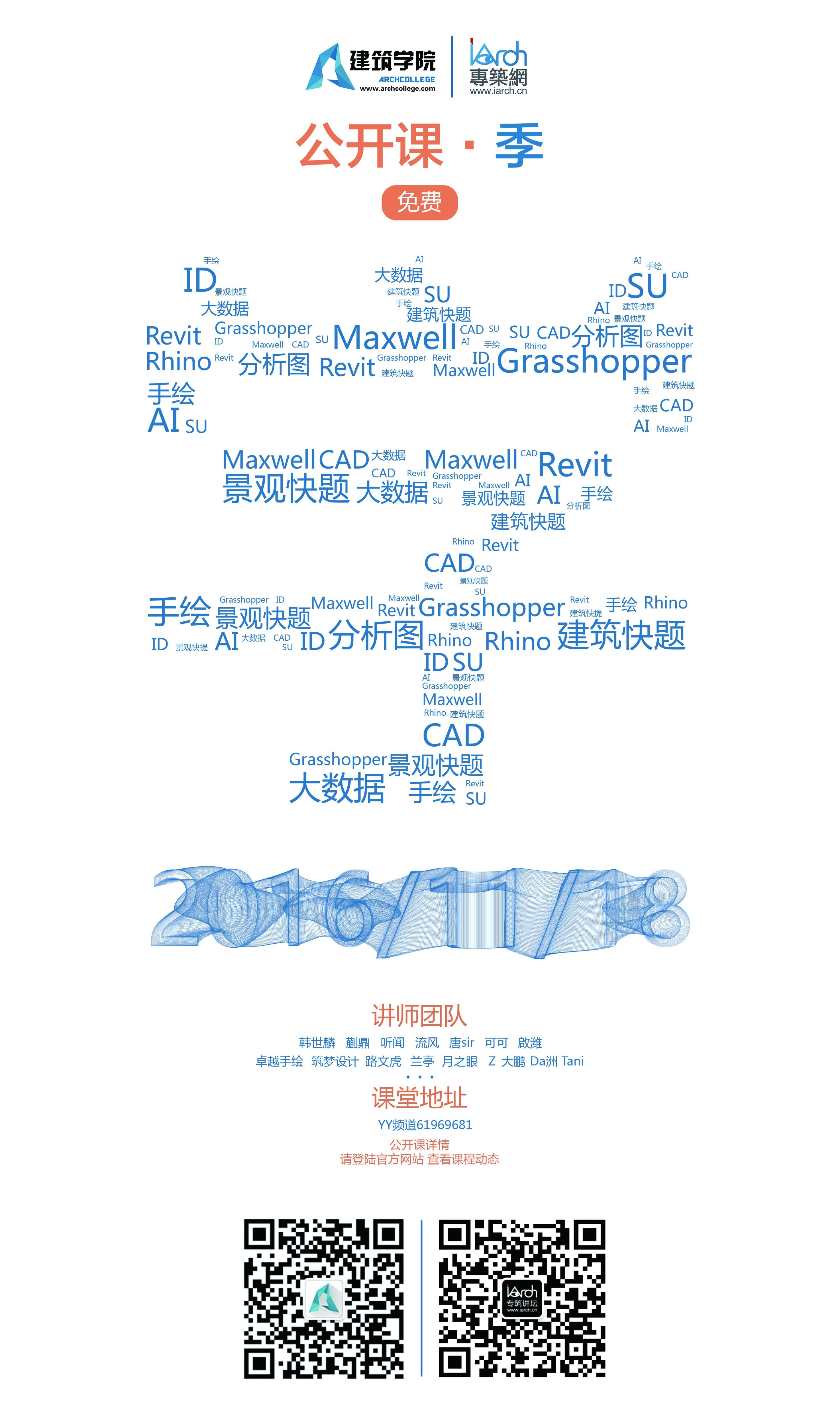 公开课季海报.jpg
