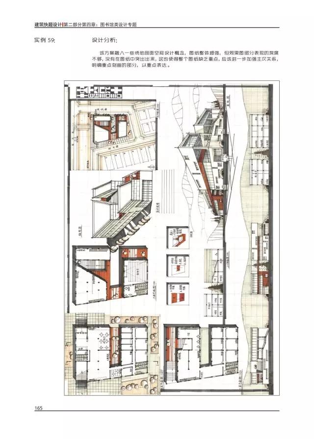 建筑快题设计指导丛书,一本传说中提分必备的黑皮书