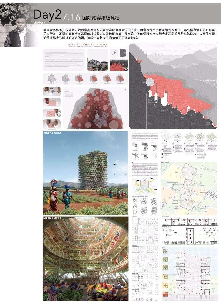 建筑课程2.jpg