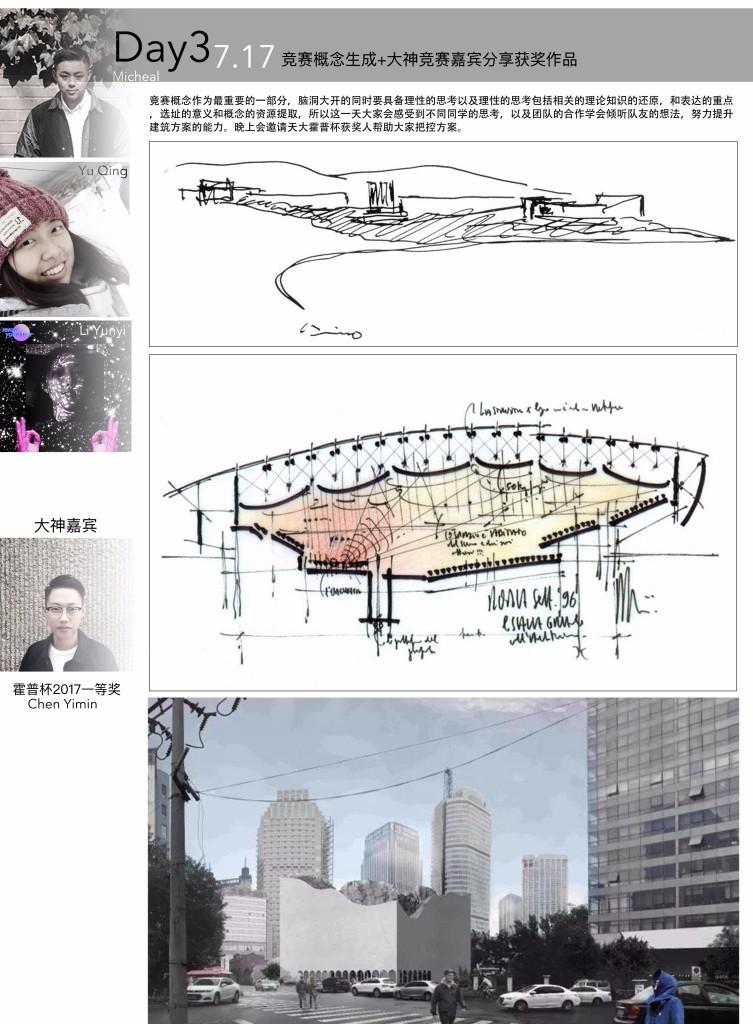 建筑课程1-3.jpg