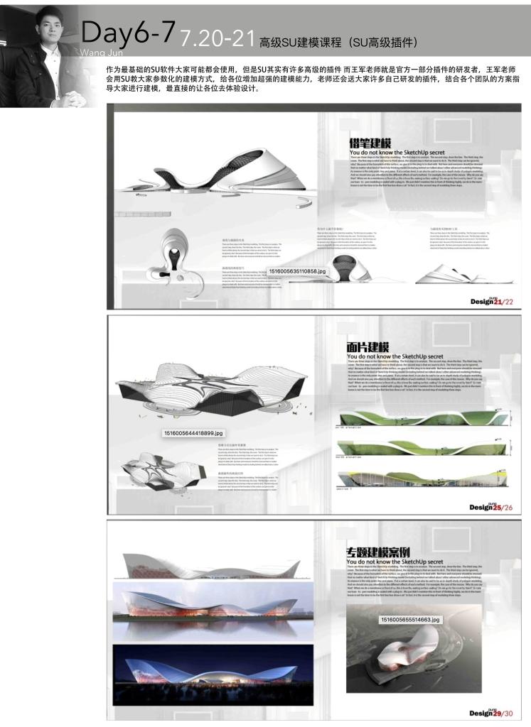 建筑课程1-7.jpg
