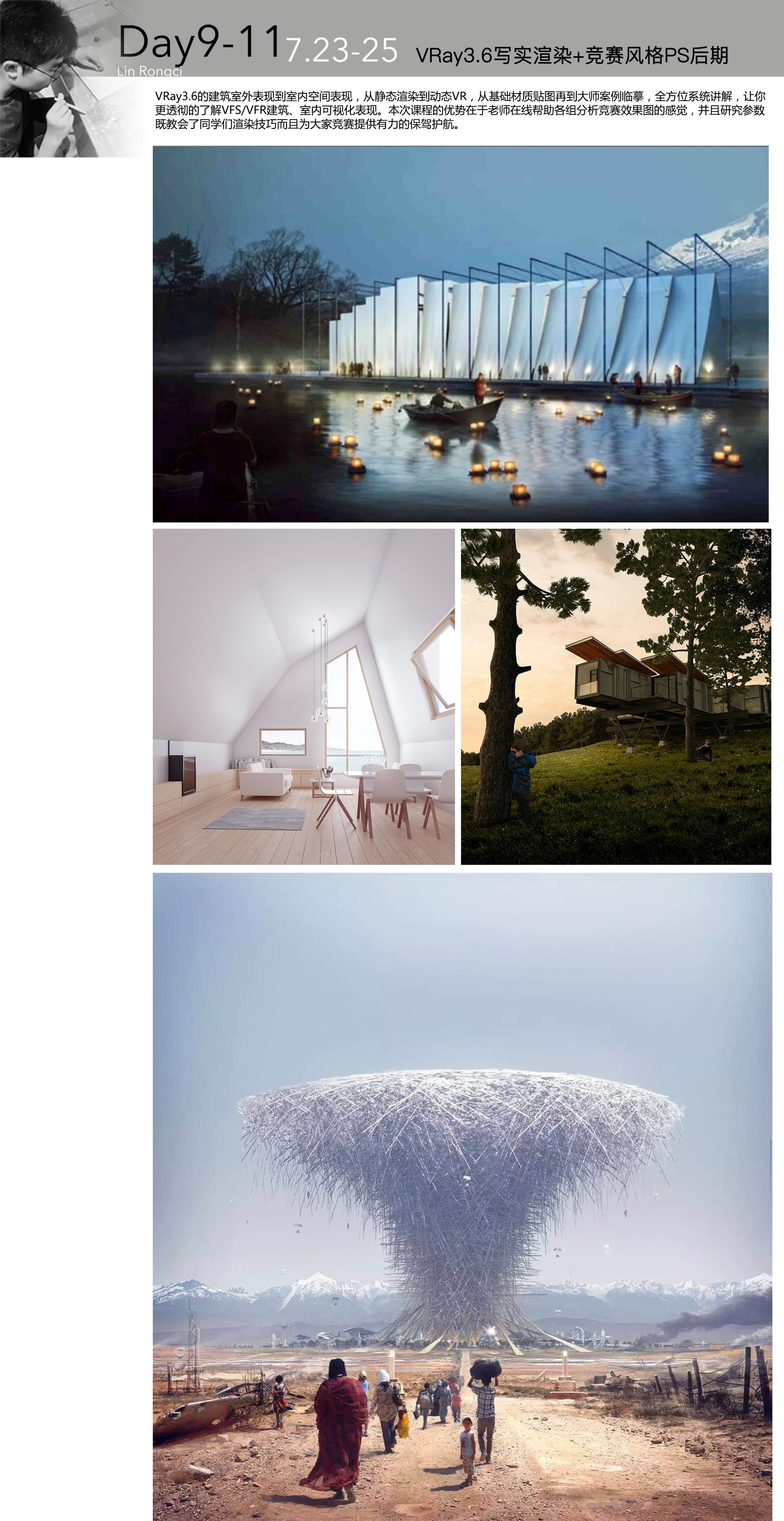建筑课程1-9.jpg