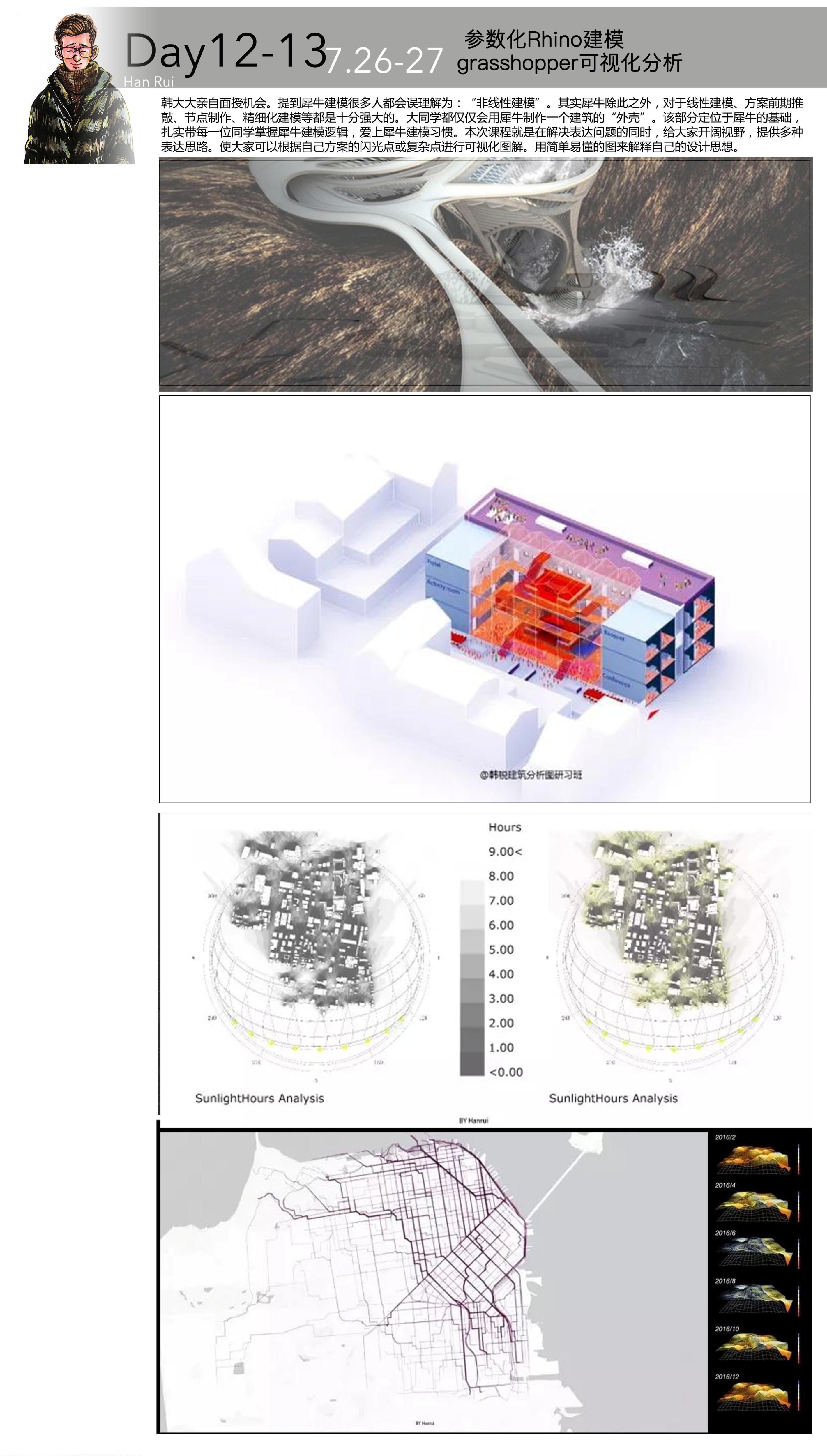 建筑课程1-12.jpg