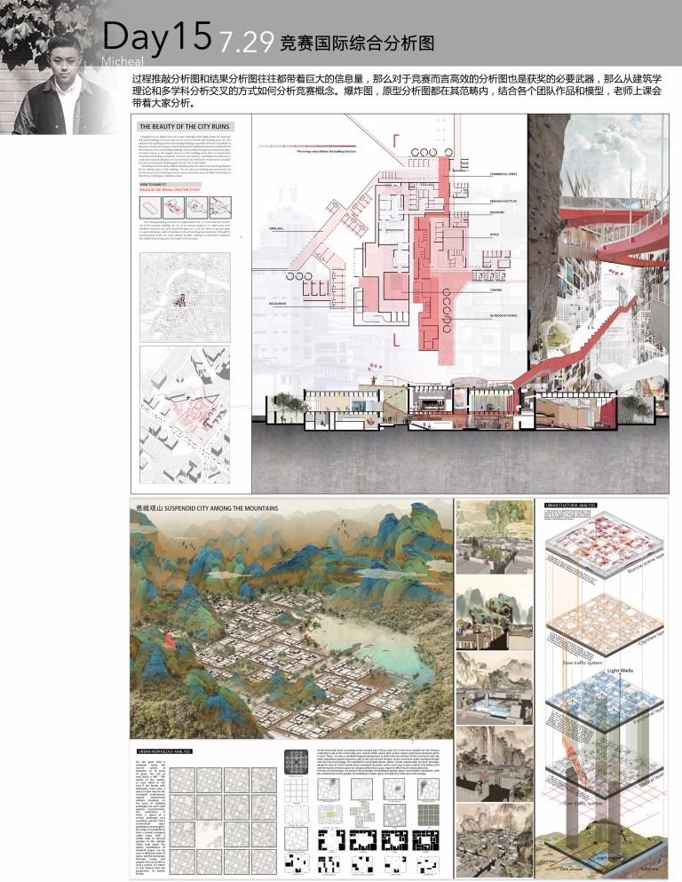 建筑课程1-15.jpg