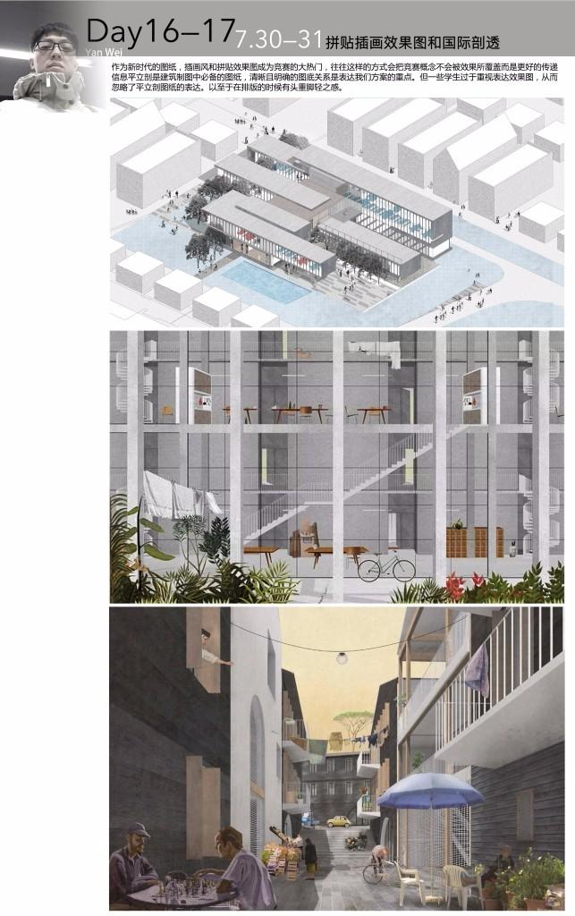 建筑课程1-16.jpg