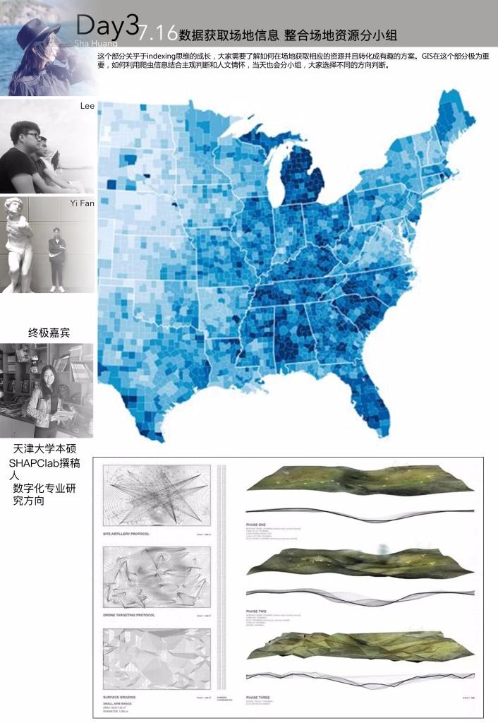 景观课程1-3.jpg