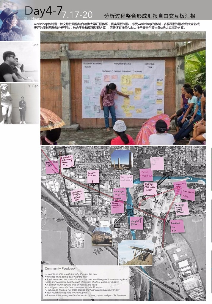 景观课程1-4.jpg