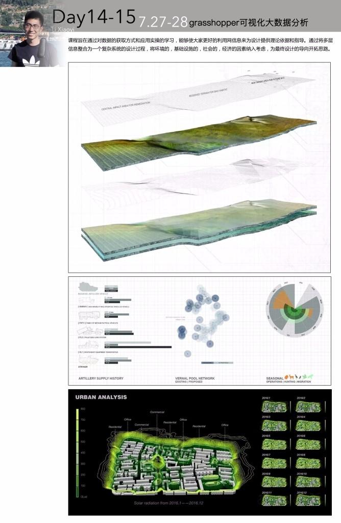 景观课程1-14.jpg