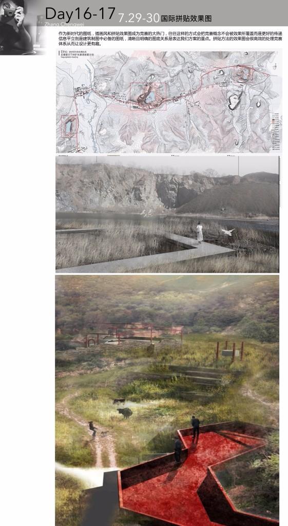 景观课程1-16.jpg