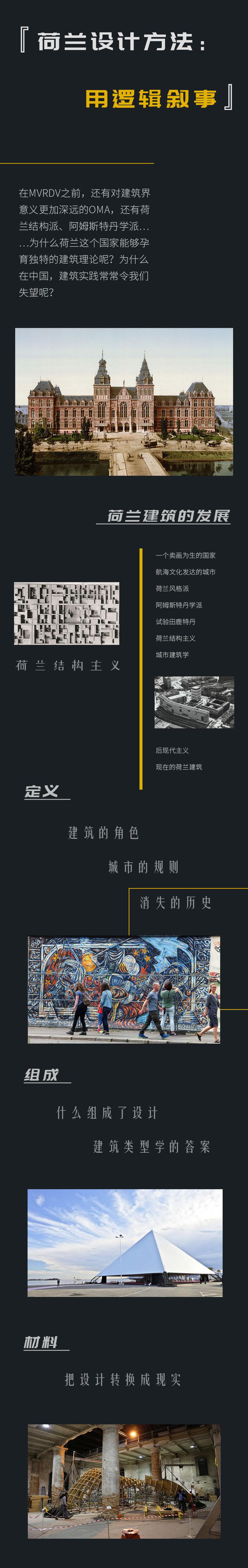 王开大咖课22-荷兰设计方法.jpg