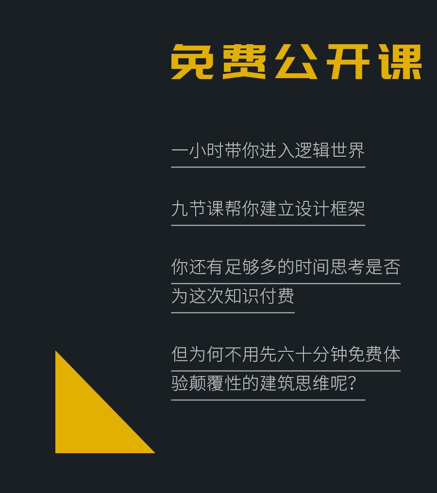 王开大咖课26-免费公开课.jpg