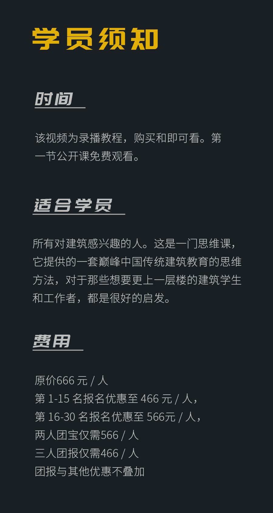 王开大咖课27-学员须知.jpg