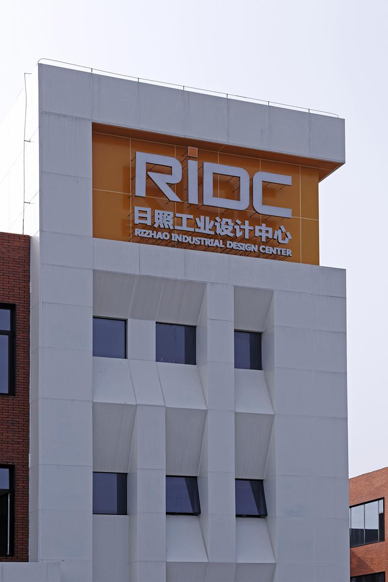 旭日当照,日照工业设计中心设计改造/上海善祥建筑设计高档餐具蛋糕图片
