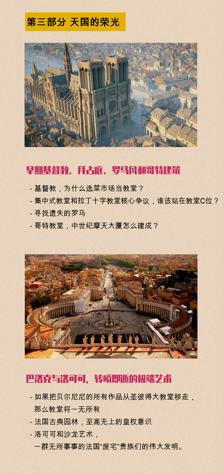 建筑史课程详情页课程大纲2.jpg