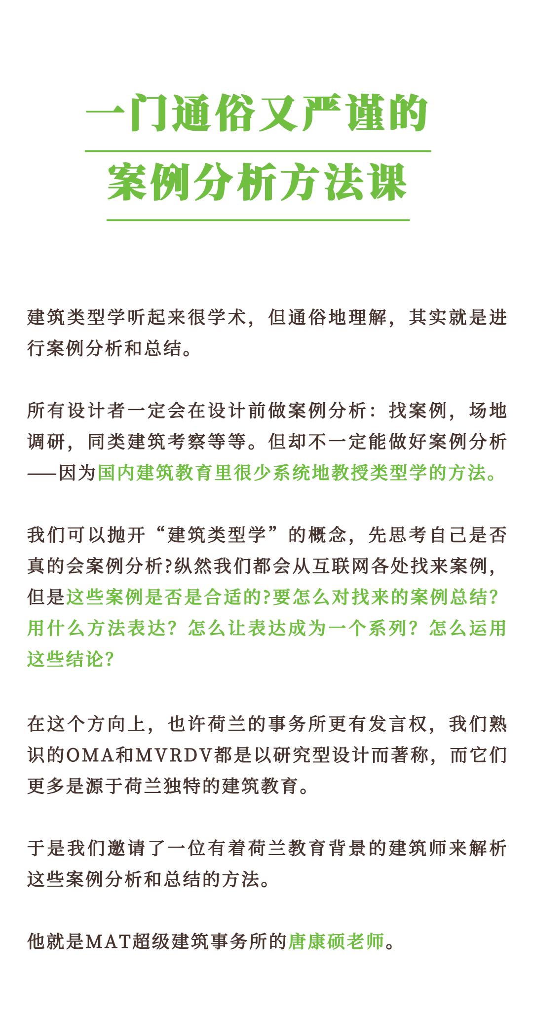 唐康硕类型学05---內容介紹丨1.png