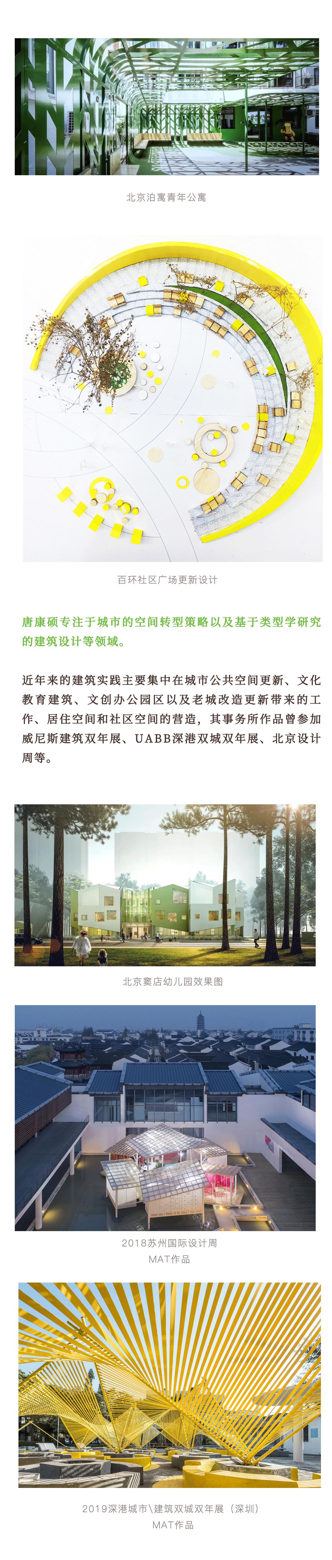 唐康硕类型学05---內容介紹丨3.png