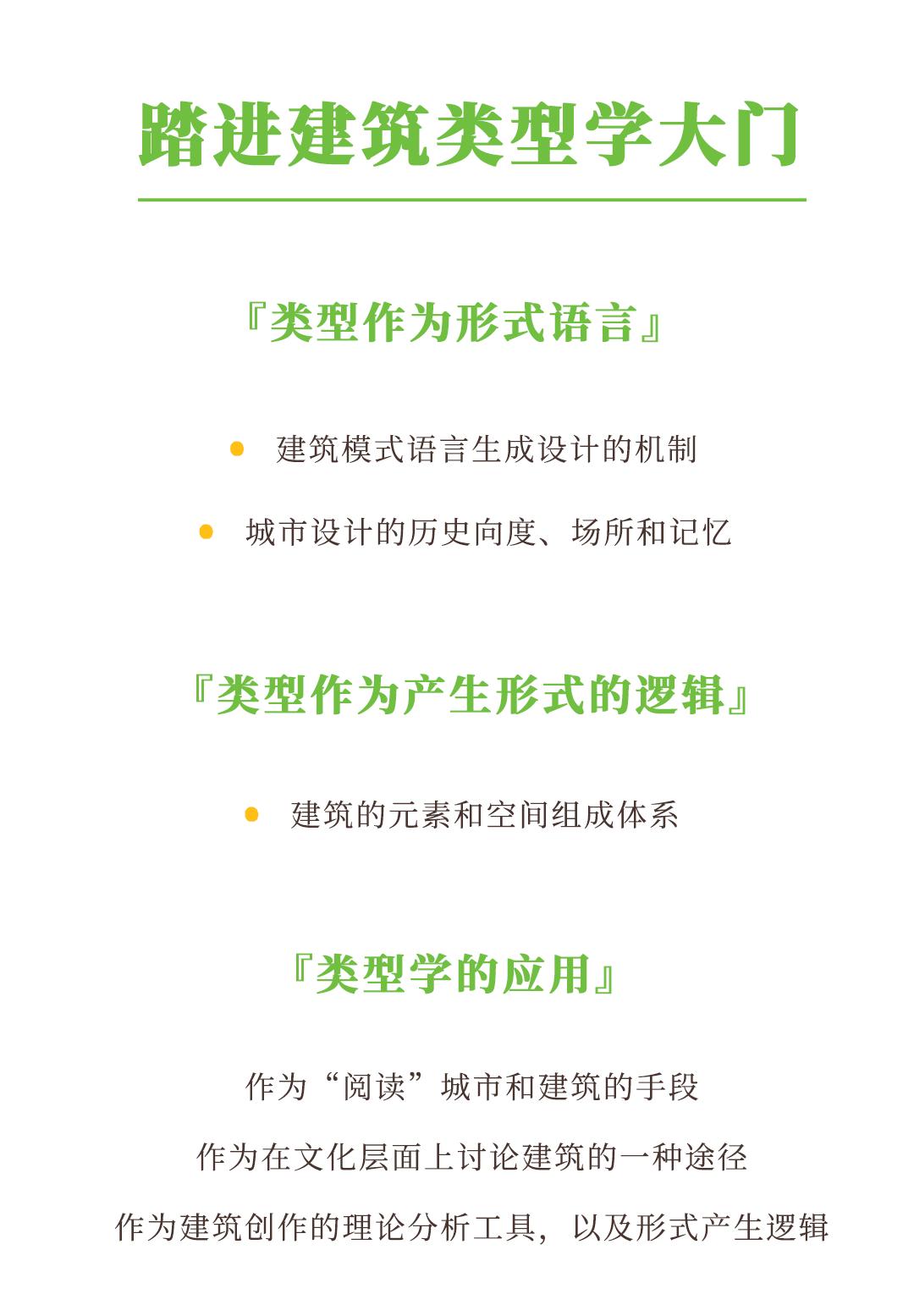 唐康硕类型学05---內容介紹丨6.png