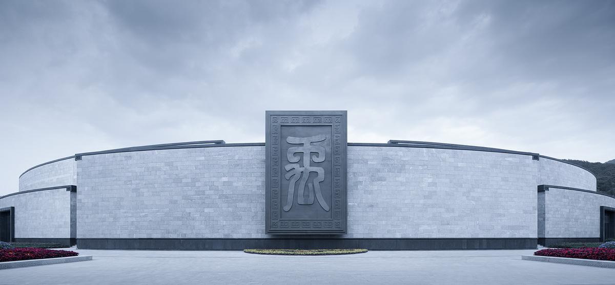 图片15-馆西立面正中处禹字铜碑_调整大小.jpg