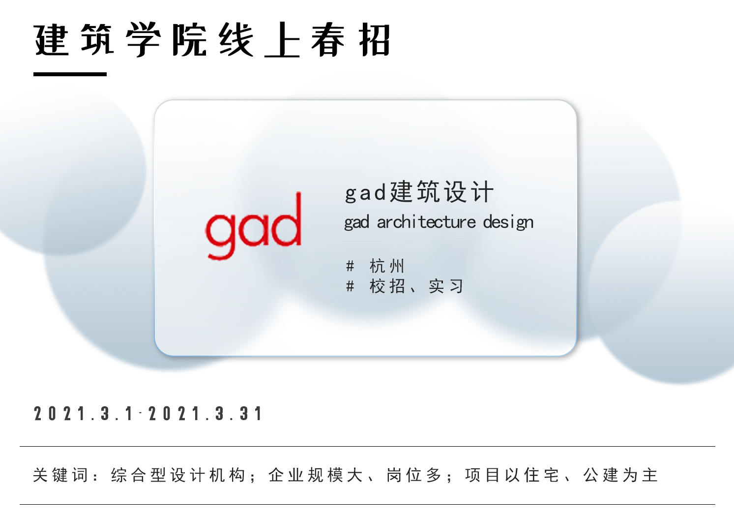gad首图.png